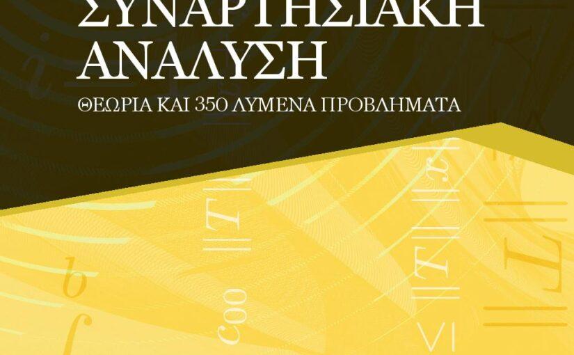 ΣΥΝΑΡΤΗΣΙΑΚΗ ΑΝΑΛΥΣΗ ΝΙΚΟΛΑΟΣ ΣΚΟΥΤΑΡΗΣ Μαθηματικά Πανεπιστημιακά μαθηματικών
