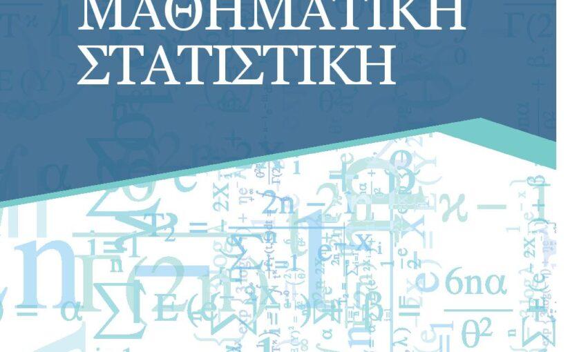 ΜΑΘΗΜΑΤΙΚΗ ΣΤΑΤΙΣΤΙΚΗ ΝΙΚΟΛΑΟΣ ΣΚΟΥΤΑΡΗΣ Μαθηματικά Πανεπιστημιακά μαθηματικών