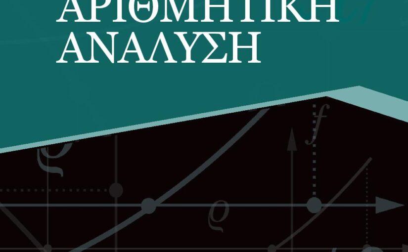 ΑΡΙΘΜΗΤΙΚΗ ΑΝΑΛΥΣΗ ΝΙΚΟΛΑΟΣ ΣΚΟΥΤΑΡΗΣ Μαθηματικά Πανεπιστημιακά μαθηματικών