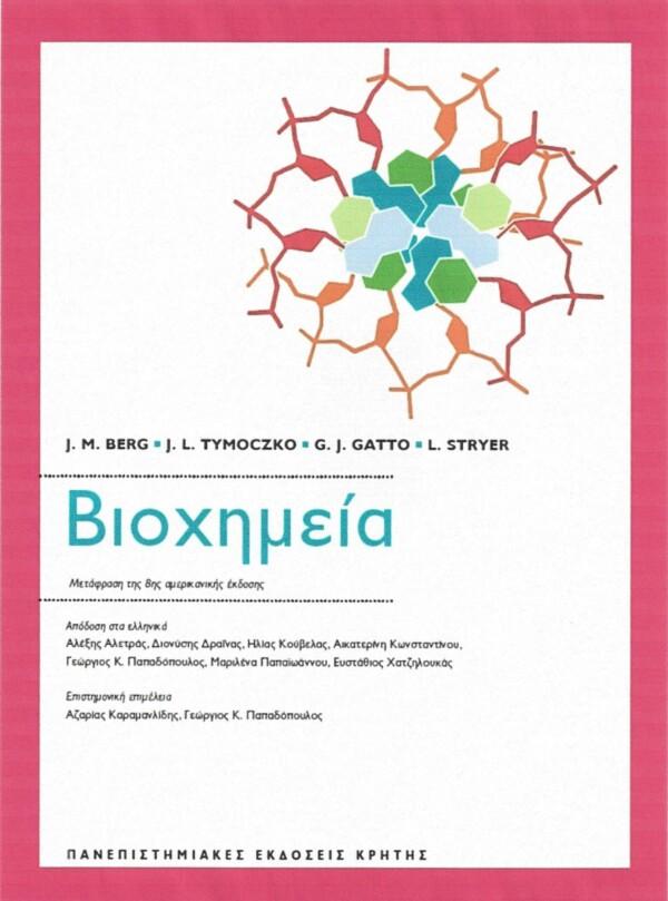 ΒΙΟΧΗΜΕΙΑ (έκδοση 2017) BERG JEREMY M.TYMOCZKO JOHN L.GREGORY J. Jr. GATTOSTRYER LUBERT Βιολογία, Χημεία Πανεπιστημιακά βιολογίας