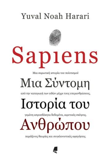 SAPIENS HARARI YUVAL-NOAH Εκλαϊκευμένη Επιστήμη