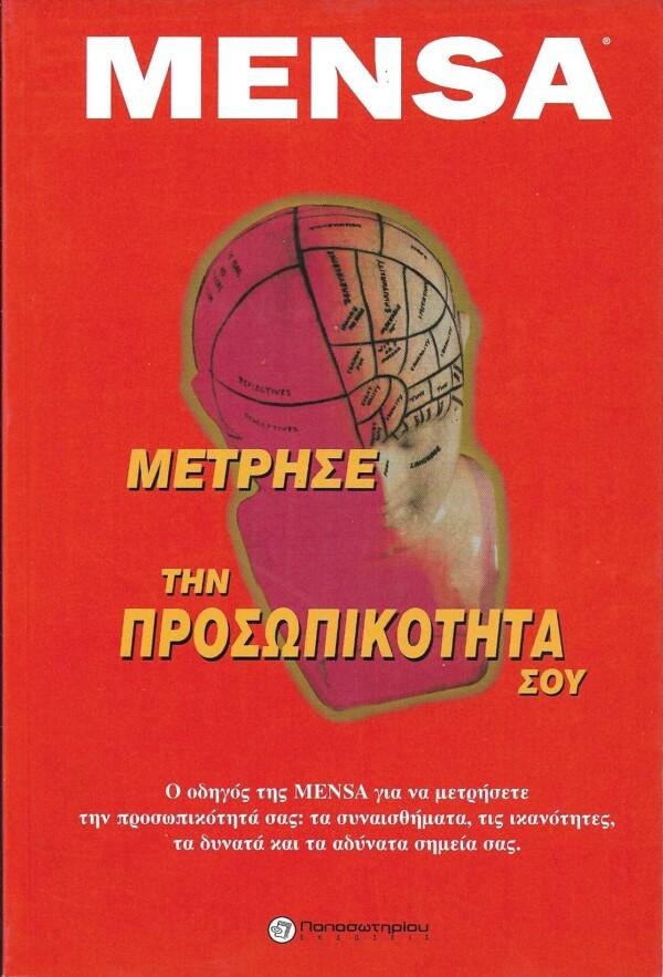 ΘΕΜΑΤΑ ΟΝΤΟΛΟΓΙΑΣ-ΜΕΤΑΦΥΣΙΚΗΣ, ΦΙΛΟΣΟΦΙΑΣ ΤΩΝ ΜΑΘΗΜΑΤΙΚΩΝ ΚΑΙ ΛΟΓΙΚΗΣ ΣΥΛΛΟΓΙΚΟ Πανεπιστημιακά, Φιλοσοφία Πανεπιστημιακά φιλοσοφίας