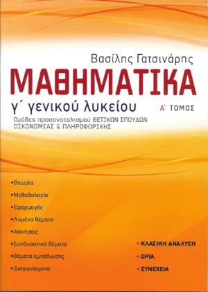 ΜΑΘΗΜΑΤΙΚΑ Γ΄ ΓΕΝΙΚΟΥ ΛΥΚΕΙΟΥ (ΠΡΩΤΟΣ ΤΟΜΟΣ)