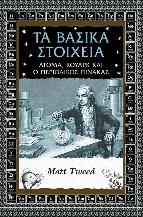 ΤΑ ΒΑΣΙΚΑ ΣΤΟΙΧΕΙΑ MATT TWEED Εκλαϊκευμένη Επιστήμη, Χημεία