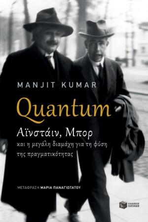 Quantum – Αϊνστάιν, Μπορ και η μεγάλη διαμάχη για τη φύση της πραγματικότητας