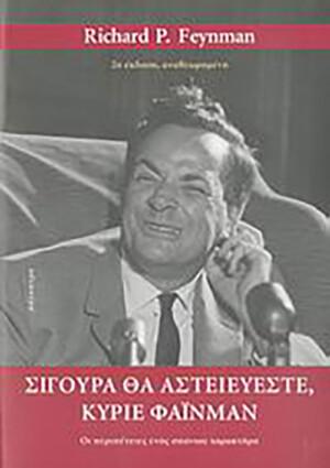 ΣΙΓΟΥΡΑ Θ' ΑΣΤΕΙΕΥΕΣΤΕ Κ. FEYNMAN