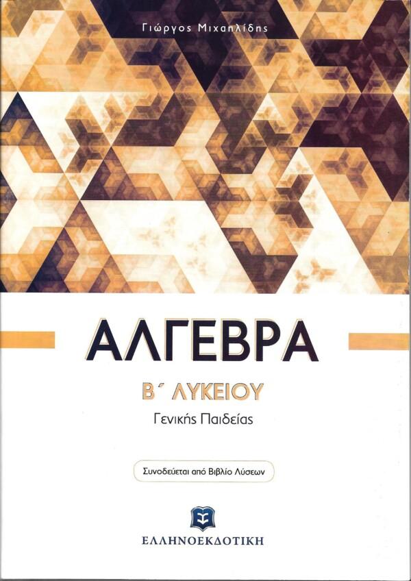 ΑΛΓΕΒΡΑ B΄ ΛΥΚΕΙΟΥ ΜΙΧΑΗΛΙΔΗΣ ΓΙΩΡΓΟΣ Μαθηματικά Άλγεβρα, Μαθηματικά λυκείου