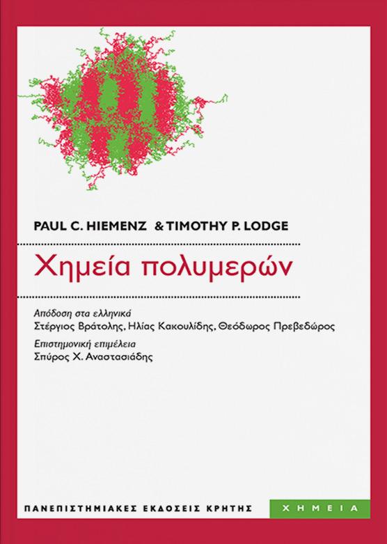 ΧΗΜΕΙΑ ΠΟΛΥΜΕΡΩΝ PAUL C. HIEMENZ & TIMOTHY P. LODGE Χημεία Πανεπιστημιακά χημείας