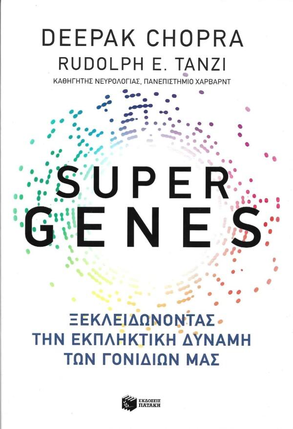 SUPER GENES CHOPRA DEEPAK, TANZI E. RUDOLPH Βιολογία, Εκλαϊκευμένη Επιστήμη
