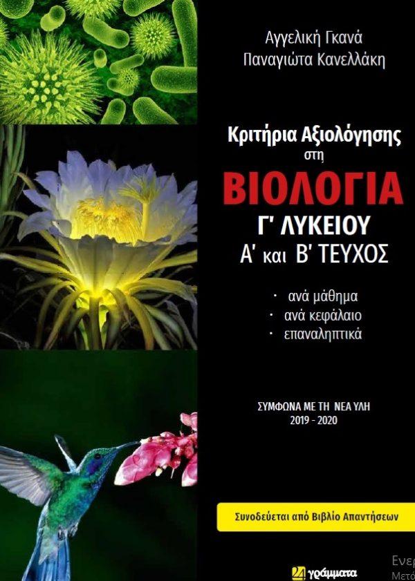 ΒΙΟΛΟΓΙΑ Γ' ΛΥΚΕΙΟΥ ΑΓΓΕΛΙΚΗ ΓΚΑΝΑ ΠΑΝΑΓΙΩΤΑ ΚΑΝΕΛΛΑΚΗ Βιολογία