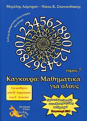 ΚΑΓΚΟΥΡΟ ΜΑΘΗΜΑΤΙΚΑ ΓΙΑ ΟΛΟΥΣ Τ.7