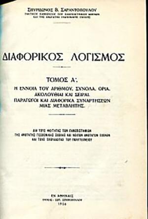 ΔΙΑΦΟΡΙΚΟΣ ΛΟΓΙΣΜΟΣ ΤΟΜΟΣ Ι & ΙΙ