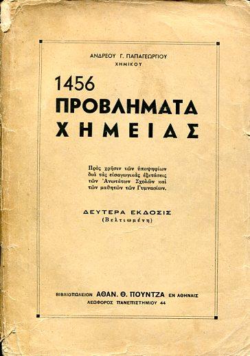 1456 ΠΡΟΒΛΗΜΑΤΑ ΧΗΜΕΙΑΣ ΑΝΔΡΕΟΥ Γ. ΠΑΠΑΓΕΩΡΓΙΟΥ Παλιές Εκδόσεις