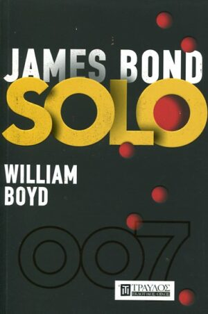 JAMES BOND SOLO