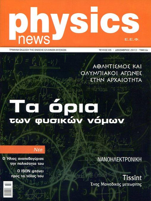 PHYSICS NEWS - Φυσική