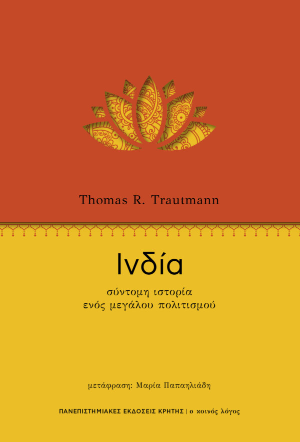 ΙΝΔΙΑ Thomas R. Trautmann Διάφορα