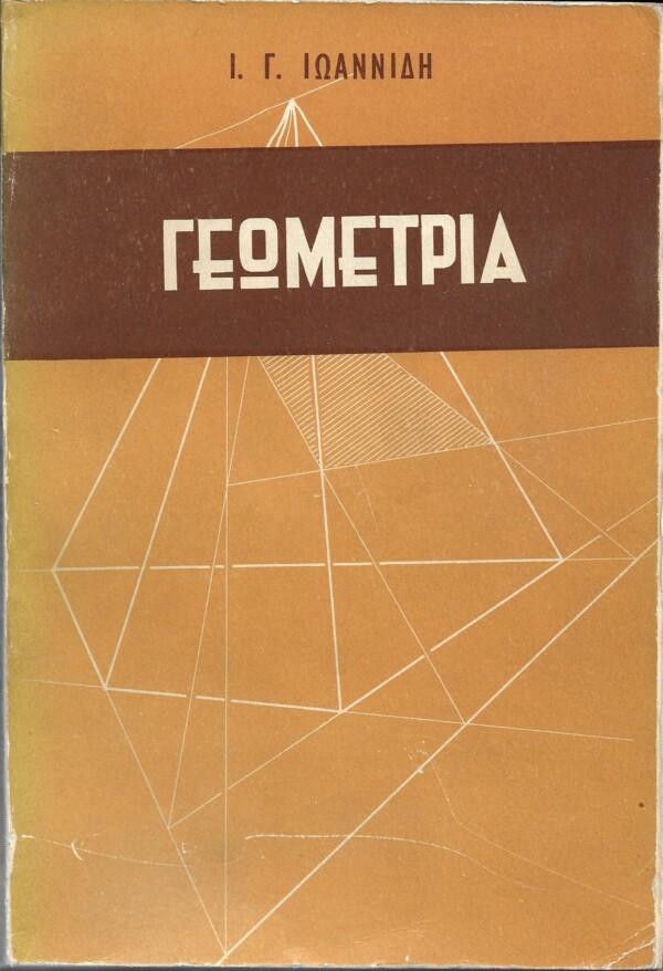 ΓΕΩΜΕΤΡΙΑ Ι.Γ. ΙΩΑΝΝΙΔΗ Γεωμετρία, Παλιές Εκδόσεις