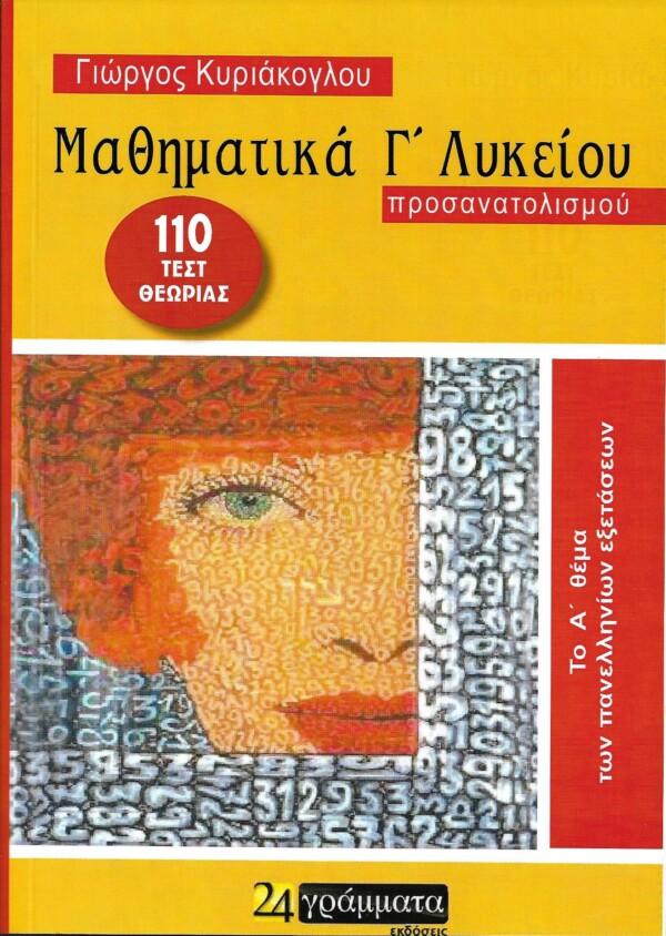 ΜΑΘΗΜΑΤΙΚΑ Γ΄ ΛΥΚΕΙΟΥ ΠΡΟΣΑΝΑΤΟΛΙΣΜΟΥ ΚΥΡΙΑΚΟΓΛΟΥ ΓΙΩΡΓΟΣ Μαθηματικά Ανάλυση, Μαθηματικά λυκείου