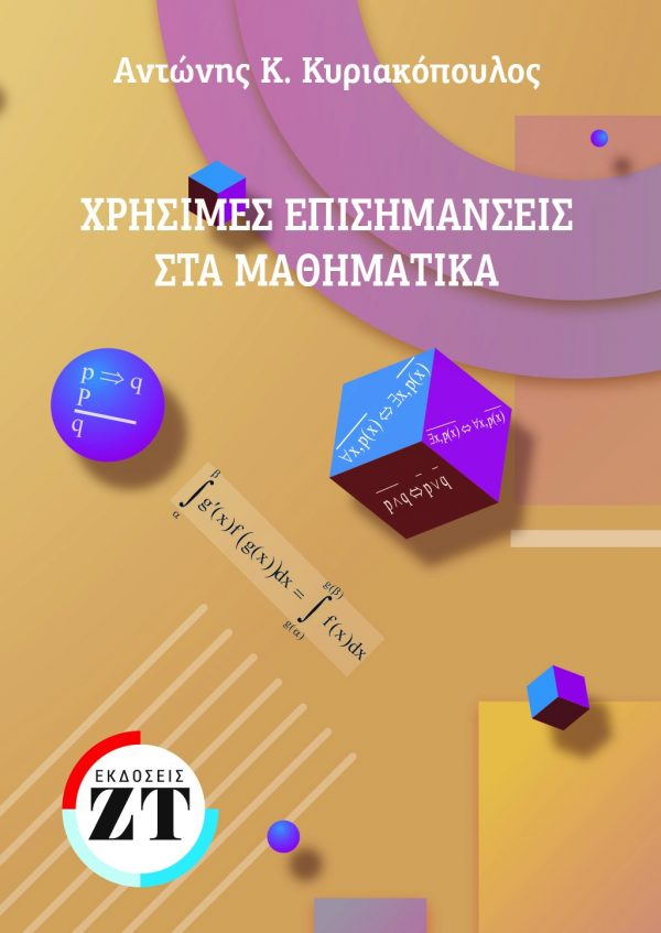 ΧΡΗΣΙΜΕΣ ΕΠΙΣΗΜΑΝΣΕΙΣ ΣΤΑ ΜΑΘΗΜΑΤΙΚΑ ΑΝΤΩΝΗΣ Κ. ΚΥΡΙΑΚΟΠΟΥΛΟΣ Μαθηματικά Ανάλυση, Μαθηματικά λυκείου
