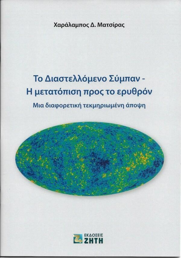 ΤΟ ΔΙΑΣΤΕΛΛΟΜΕΝΟ ΣΥΜΠΑΝ - Η ΜΕΤΑΤΟΠΙΣΗ ΠΡΟΣ ΤΟ ΕΡΥΘΡΟΝ ΧΑΡΑΛΑΜΠΟΣ Δ. ΜΑΤΣΙΡΑΣ Φυσική Πανεπιστημιακά φυσικής