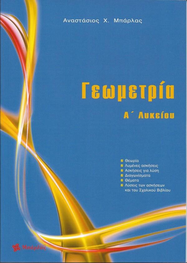 ΓΕΩΜΕΤΡΙΑ Α΄ ΛΥΚΕΙΟΥ ΑΝΑΣΤΑΣΙΟΣ  Χ. ΜΠΑΡΛΑΣ Γεωμετρία, Μαθηματικά Μαθηματικά λυκείου