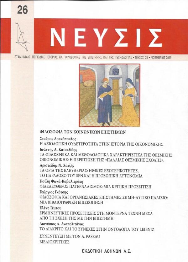 ΝΕΥΣΙΣ 26 ΟΜΑΔΑ ΣΥΓΓΡΑΦΕΩΝ Διάφορα, Φιλοσοφία Περιοδικά