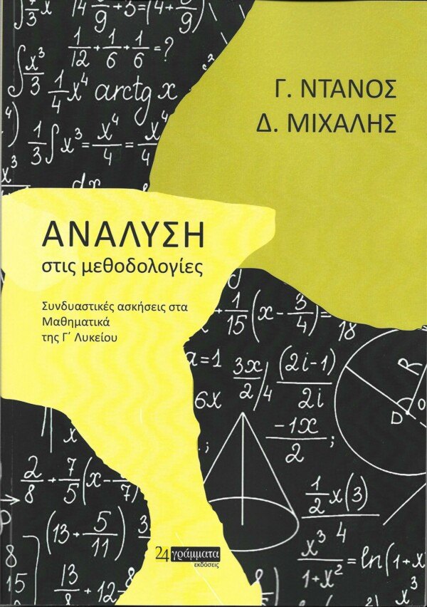 ΑΝΑΛΥΣΗ ΣΤΙΣ ΜΕΘΟΔΟΛΟΓΙΕΣ ΝΤΑΝΟΣ ΓΙΩΡΓΟΣ, ΜΙΧΑΛΗΣ ΔΗΜΗΤΡΗΣ Μαθηματικά Ανάλυση, Μαθηματικά λυκείου