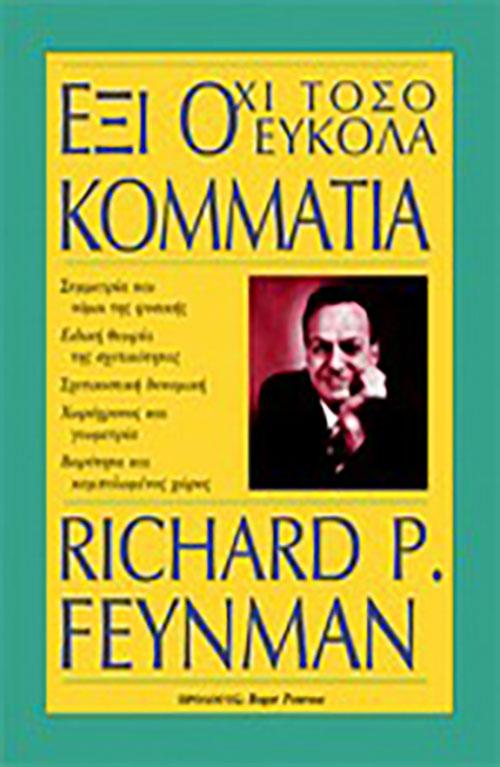 ΕΞΙ ΟΧΙ ΤΟΣΟ ΕΥΚΟΛΑ ΚΟΜΜΑΤΙΑ RICHARD P. FEYNMAN Εκλαϊκευμένη Επιστήμη, Φυσική Πανεπιστημιακά φυσικής