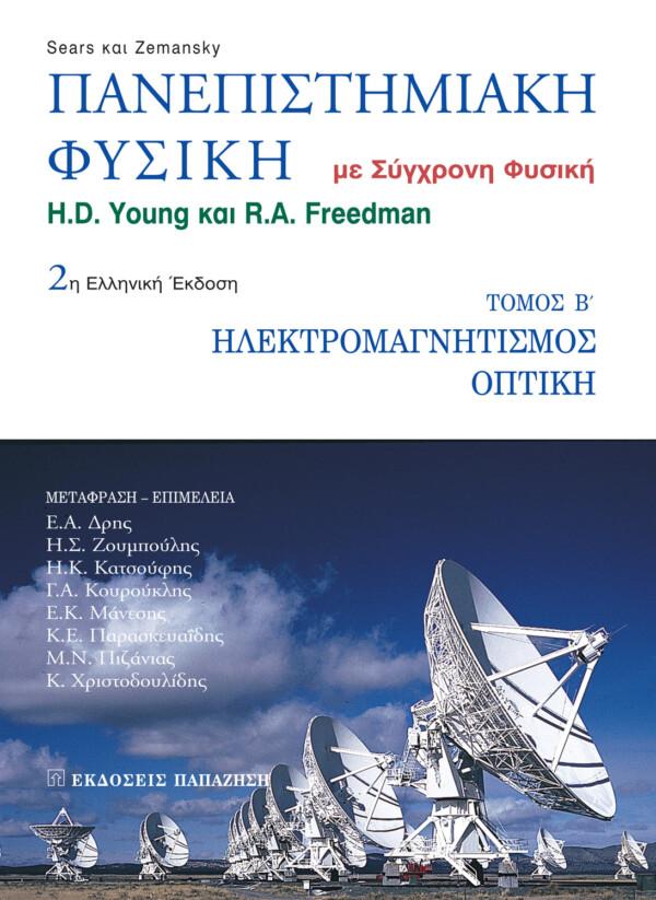 Πανεπιστημιακή φυσική YOUNG D. HUGH Φυσική Πανεπιστημιακά φυσικής