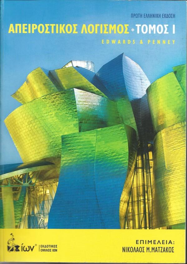 Απειροστικός Λογισμός. Τόμος Ι Henry Edwards, David Penney Μαθηματικά Ανάλυση, Πανεπιστημιακά μαθηματικών