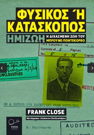 ΦΥΣΙΚΟΣ 'Η ΚΑΤΑΣΚΟΠΟΣ Frank Close Εκλαϊκευμένη Επιστήμη, Φυσική