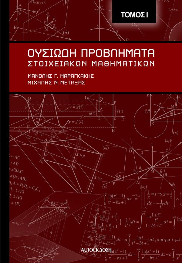 Ουσιώδη Προβλήματα Στοιχειακών Μαθηματικών Ι Μ. Γ. Μαραγκάκης – Μ. Ν. Μεταξάς Μαθηματικά