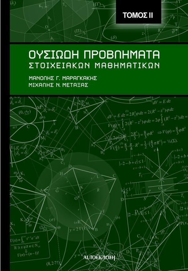 Ουσιώδη Προβλήματα Στοιχειακών Μαθηματικών ΙΙ Μ. Γ. Μαραγκάκης – Μ. Ν. Μεταξάς Μαθηματικά