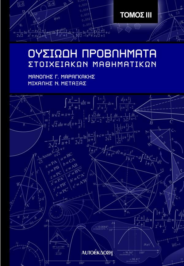 Ουσιώδη Προβλήματα Στοιχειακών Μαθηματικών ΙΙΙ Μ. Γ. Μαραγκάκης – Μ. Ν. Μεταξάς Μαθηματικά Πανεπιστημιακά μαθηματικών