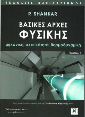 ΒΑΣΙΚΕΣ ΑΡΧΕΣ ΦΥΣΙΚΗΣ Τ.1
