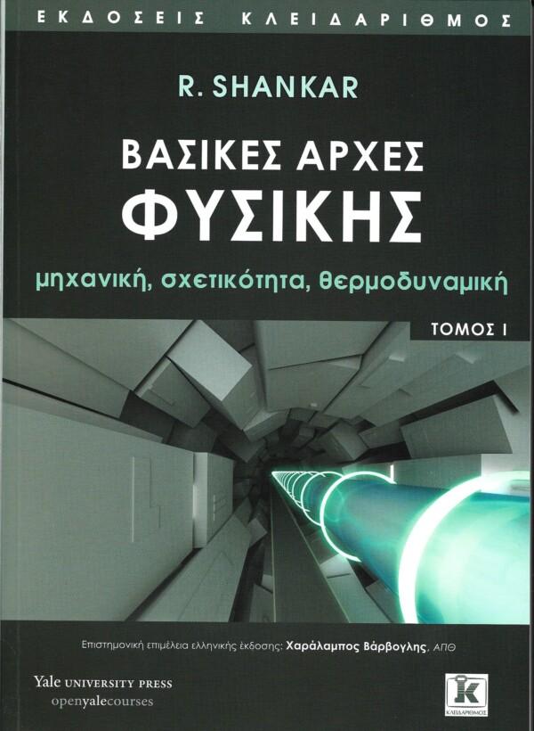 ΒΑΣΙΚΕΣ ΑΡΧΕΣ ΦΥΣΙΚΗΣ Τ.1 R.SHANKAR Φυσική Πανεπιστημιακά φυσικής