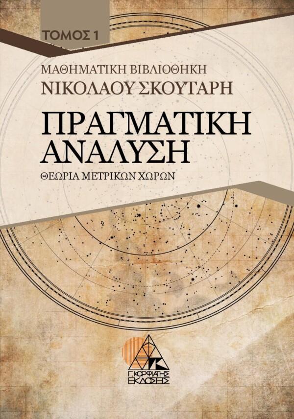 ΠΡΑΓΜΑΤΙΚΗ ΑΝΑΛΥΣΗ ΝΙΚΟΛΑΟΣ ΣΚΟΥΤΑΡΗΣ Μαθηματικά Ανάλυση, Πανεπιστημιακά μαθηματικών