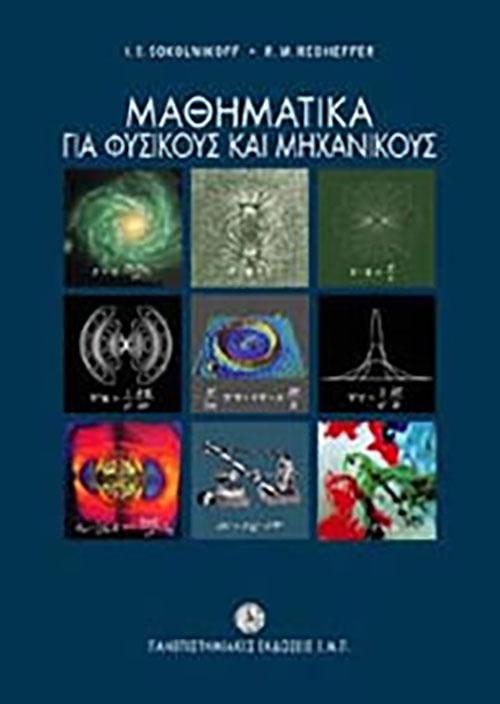 MAΘHMATIKA ΓIA ΦYΣIKOYΣ KAI MHXANIKOYΣ S. Sokolnikoff - R. M. Redheffer Μαθηματικά, Πανεπιστημιακά Ανάλυση
