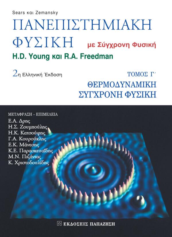 ΠΑΝΕΠΙΣΤΗΜΙΑΚΗ ΦΥΣΙΚΗ (ΤΡΙΤΟΣ ΤΟΜΟΣ - ΧΑΡΤΟΔΕΤΗ ΕΚΔΟΣΗ) H.D.YOUNG & R.A.FREEDMAN Πανεπιστημιακά, Φυσική Πανεπιστημιακά φυσικής