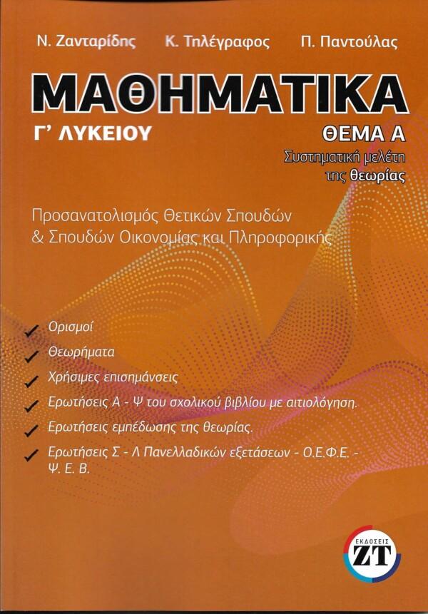 ΜΑΘΗΜΑΤΙΚΑ Γ' ΛΥΚΕΙΟΥ ΤΕΥΧΟΣ Β' ΖΑΝΤΑΡΙΔΗΣ Ν.  ΤΗΛΕΓΡΑΦΟΣ Κ. ΠΑΝΤΟΥΛΑΣ Π. Μαθηματικά Ανάλυση, Μαθηματικά λυκείου