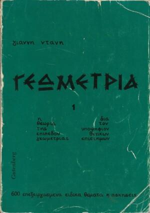 ΓΕΩΜΕΤΡΙΑ 1