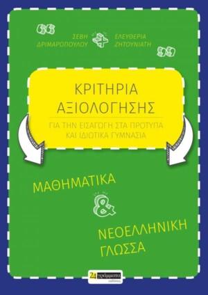 ΚΡΙΤΗΡΙΑ ΑΞΙΟΛΟΓΗΣΗΣ