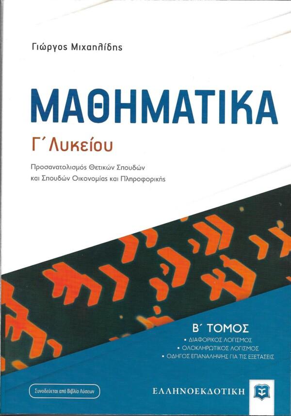 ΜΑΘΗΜΑΤΙΚA Γ΄ Λυκείου - B΄ Τόμος ISBN: 978-960-563-308-0 Συγγραφέας: Γιώργος Μιχαηλίδης