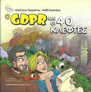 Ο GDPR ΚΑΙ ΟΙ 40 ΚΛΕΦΤΕΣ