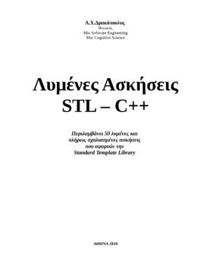 ΛΥΜΕΝΕΣ ΑΣΚΗΣΕΙΣ STL- C++