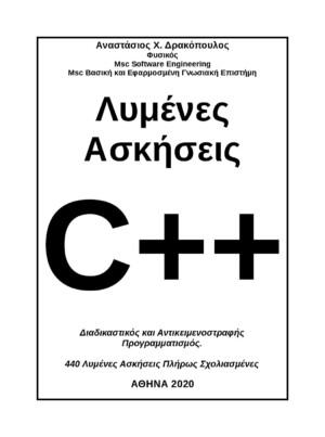 ΛΥΜΕΝΕΣ ΑΣΚΗΣΕΙΣ C++