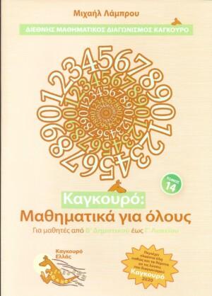ΚΑΓΚΟΥΡΟ Τ.14