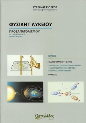 Φυσική Γ λυκείου – Τόμος Ι