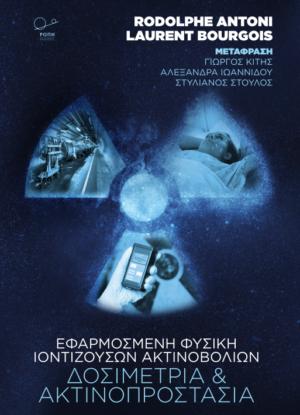 Εφαρμοσμένη Φυσική Ιοντιζουσών Ακτινοβολιών