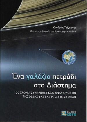ΕΝΑ ΓΑΛΑΖΙΟ ΠΕΤΡΑΔΙ ΣΤΟ ΔΙΑΣΤΗΜΑ